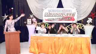 """「アイドルマスター ミリオンライブ! シアターデイズ」ミリシタ """"令和""""最初の生配信!~765PRO ALLSTARSがお届けします!~"""