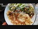 布団ちゃん『魔神の食卓 魔神の愛した新感覚生姜焼き、蕪のステーキ』【2019/05/16】