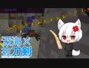 【マインクラフト】深海×抜刀剣!!#2【ゆっくり実況】