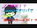 ポケカ 10000円アド確オリパであの激かわカードが!?@ブッチさん#252