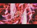 Riff「リンネ/ハチ」(弾き語りcover)