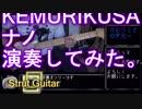 ナノ「KEMURIKUSA」演奏してみた。