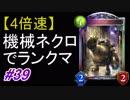 【シャドバ】【4倍速】【アディショナルで強化‼】機械ネクロでランクマ!#39【シャドウバース/Shadowverse】