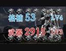 【バトオペ2】格補53 × ハンマー2915 = ???:Part176【ガンダム Lv4】