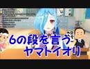 6の段を言うヤマトイオリ【アイドル部】