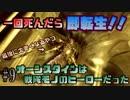 #9【ダークソウルリマスター】一回死んだら即転生!【実況・縛りプレイ】