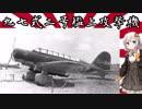 第95位:【VOICEROID解説】3分でわかるマイナー兵器解説【九七式二号艦上攻撃機】 thumbnail