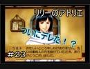続・リリーのアトリエ【 実況 】#23