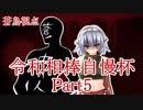 【ポケモンUSM】ヤンデレパーティ-病的愛戦記-【令和相棒自慢杯】蒼鳥視点Part5