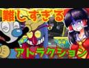 【cuphead】カートゥーンな激ムズ債務者狩り part6  【ゆっくり実況】