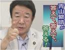 【青山繁晴】メタンハイドレートが実用化されたら日本はどうなる?[桜R1/5/17]