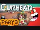 Cupheadを実況プレイしてみた【Part3】