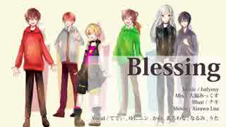 Blessing - Message to send to you -