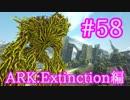 【ARK Extinction】巨大樹フォレストタイタンテイムにチャレンジ!【Part58】【実況】