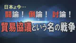 【討論】貿易協議という名の戦争[桜R1/5/18]