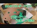 第94位:【はじめてのレザークラフト】チケットケース #3 (床面、コバ磨き)【オリジナル】 thumbnail
