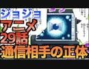 【ジョジョ5部】アニメ29話の通信の相手は・・・【JOJO】ジョジョの奇妙な冒険 黄金の風