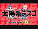 第1回 歌謡SHOW総選挙第1位【太陽系デスコ/ナユタン星人】
