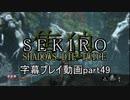 SEKIRO(隻狼) 字幕プレイ動画part49