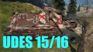 【WoT:UDES 15/16】ゆっくり実況でおくる戦車戦Part545 byアラモンド