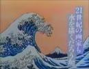 AC 第1回日米共同キャンペーン・北斎の波 15秒版&30秒版