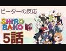 【海外の反応 アニメ】 SHIROBAKO 5話 高梨による自我の崩壊 アニメリアクション
