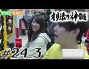パチンコオリジナル必勝法 裏オリ法の神髄 #24-3