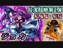 【モンスト実況】台湾超絶第2弾!新超絶 ジョカ 初降臨!【初日】
