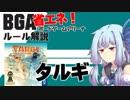 【BGA】ルール解説「タルギ」【アナログゲーム】