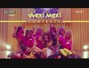 【k-pop】 위키미키(Weki Meki) - 너 하고 싶은 거 다 해 (너.하.다) (Whatever U Want) + Picky Picky 뮤직뱅크 190517