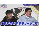 ゴッドタン 第5回ネタギリッシュNIGHT 2019/5/18放送分