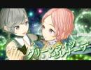 【女性2人で】グリーンライツ・セレナーデ/covered by ココツキ【歌ってみた】