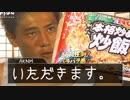 二軍淫夢グルメ劇場「冷凍チャーハンを食べよう(提案)」