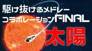 【メドレー合作】駆け抜けるメドレーコラボレーションFINAL 太陽