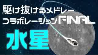 【メドレー合作】駆け抜けるメドレーコラボレーションFINAL 水星