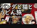 【ゆっくり】パンダと猫とうどん旅 2 関空のたこ焼き