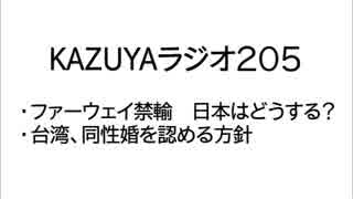 【KAZUYAラジオ205】ファーウェイ禁輸 日本はどうする?