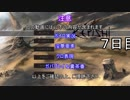 【Kenshi 】ユカリとアカリは何とか生き抜く7日目【ボイロ+淫夢】
