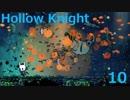 【Hollow Knight】うわっ…私のPS、低すぎ…?10【実況プレイ】