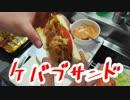 【NWTRメシ】ケバブサンド