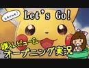 レッツゴーピカチュウ#01オープニングと購入レポ【ユカりんの!任天堂ゲーム実況】