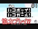 【ハコボーイ!&ハコガール!2人協力実況】リアルファイト不可避の神ゲーの楽しさをおすそ分け!?part1