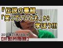 『伝説の番組「笑っていいとも」から学ぼう』etc【日記的動画(2019年05月18日分)】[ 48/365 ]