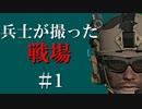 兵士が撮った戦場【Arma 3】#1