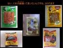 タカハシの一分中華食材百科#64『何者にもなりたくないよ!掛け替えない僕になるよ!中国14億の心に選ばれ歓声の中を生きてゆく究極のニセ肉たち』