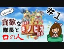 貪欲なキノピオ隊長と口の人 進め!キノピオ隊長実況#01【ユカりんの!任天堂ゲーム実況】
