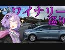 【結月ゆかり車載】ゆかりさんとワイナリー巡り Part.2