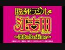 臨死ラジオ!! 江古田ちゃん~深夜のBarTime~2019年5月18日第3回ゲスト松岡侑李
