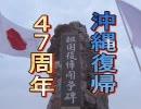 【沖縄の声】特番!沖縄祖国復帰47周年(総集編)~日本・沖縄の平和と発展を左右するもの~[R1/5/17]