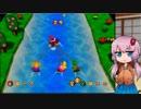 【マリオパーティ3】普通に楽しむストーリー -2-【VOICEROID実況】